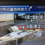 大阪北部地震 ソーシャル活用されない現実